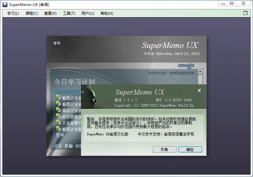 <strong>SuperMemo UX 1.5.1.13绿色汉化版</strong>